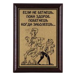 """Плакетка """"Если не бегаешь..."""" 12х17 см ПА-288"""
