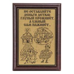 "Плакетка ""Наследство..."" 12х17 см ПА-289"