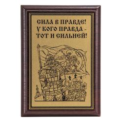 """Плакетка """"Сила в правде..."""" 12х17 см ПА-296"""