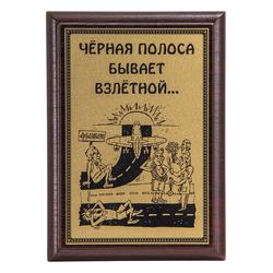 "Плакетка ""Черная полоса..."" 12х17 см ПА-303"