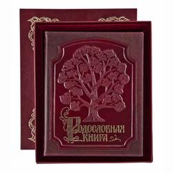 Родословная книга кожаная обложка (в футляре с бархатным ложементом) РК-05