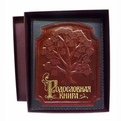 Родословная книга кожаная обложка с оплеткой (в подарочной коробке) РК-17