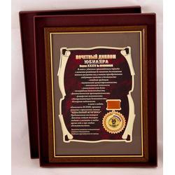 """Плакетка """"Почетный диплом юбиляра. 35 лет"""" ПЛП-31VIPБ"""
