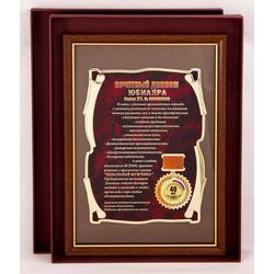 """Плакетка """"Почетный диплом юбиляра. 40 лет"""" ПЛП-32VIPБ"""