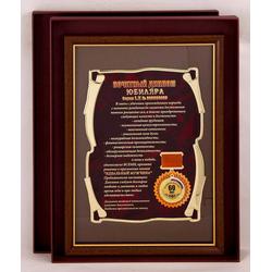 """Плакетка """"Почетный диплом юбиляра. 60 лет"""" ПЛП-36VIPБ"""