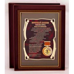 """Плакетка """"Почетный диплом юбиляра. 50 лет"""" ПЛП-34VIPБ"""