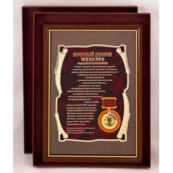 """Плакетка """"Почетный диплом юбиляра. 45 лет"""" ПЛП-33VIPБ"""