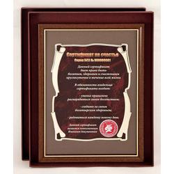 "Плакетка ""Сертификат на счастье"" ПЛП-20VIPБ"