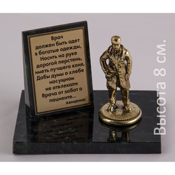"Бронзовая скульптура на натуральном камне ""Доктор-мужчина"" БФК-07/2доктор муж."