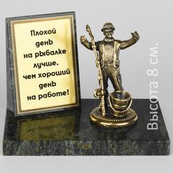 "Бронзовая скульптура на натуральном камне ""Рыбак"" БФК-22/1рыбак с ведром"