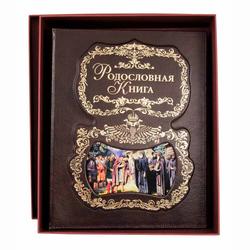 """Родословная книга """"Благословение"""" кожаная обложка (в подарочной коробке) РК-64"""