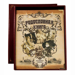 """Родословная книга """"Семейный альбом"""" картонная обложка (в подарочной коробке) РК-68"""