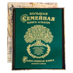 Семейная книга-альбом, картонная обложка (в подарочной коробке) зеленая СК-31Зеленая