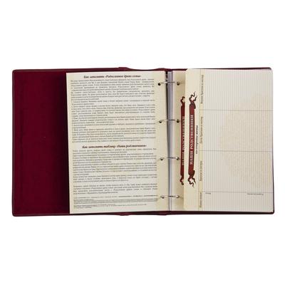 Семейная книга СК-33