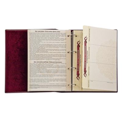 Семейная книга СК-35