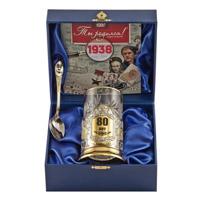 """Набор для чая """"80 лет"""" (3 предмета) с позолотой с DVD-открыткой"""