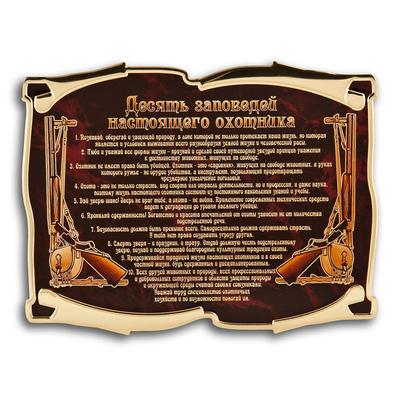 """Подарочный набор """"Охотничий"""" в кейсе, большой ПНОС-55Ш"""
