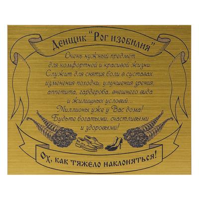 """Подставка для снятия обуви Денщик """"Рог изобилия"""""""