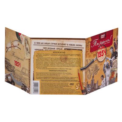 """Бокал """"65 лет"""" для бренди Богемия отделка """"Оптика"""" (в кожаном футляре) + в подарок DVD-открытка """"Ты родился!"""" 1954 год БББ-65лет-Оп-ОТР"""