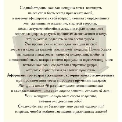 """Бокал """"55 лет"""" для шампанского Богемия, отделка """"Сеточка"""" БШБ-55лет/К"""