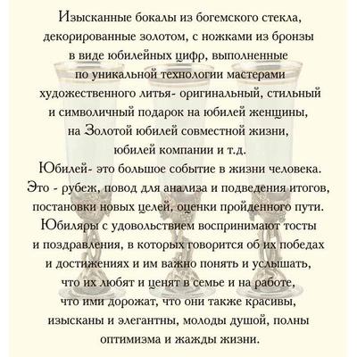 """Набор из 2-х бокалов для шампанского """"С юбилеем! 55 лет"""", отделка """"Сеточка"""" (в деревянном футляре)-бокал """"55 лет""""и бокал""""Лоза"""" НБШ-02С-55лет"""