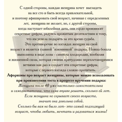 """Набор из 2-х бокалов для шампанского """"С юбилеем! 50 лет"""", отделка """"Сеточка"""" (в деревянном футляре)-бокал """"50 лет""""и бокал""""Лоза"""" НБШ-02С-50лет"""