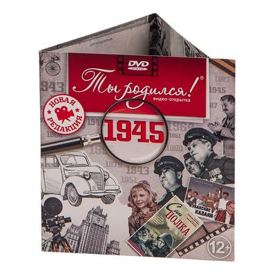 """Набор для чая """"75 лет"""" (3 предмета) с позолотой с DVD-открыткой ПД-179-ОТР"""