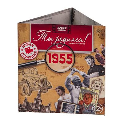 """Набор для чая """"65 лет"""" (3 предмета) с позолотой с DVD-открыткой ПД-143Ш-ОТР"""