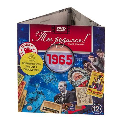 """Набор для чая """"55 лет"""" (3 предмета) с позолотой с DVD-открыткой ПД-140Ш-ОТР"""