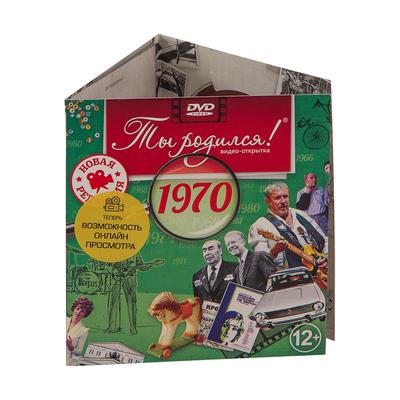 """Набор для чая """"50 лет"""" (3 предмета) с позолотой с DVD-открыткой"""