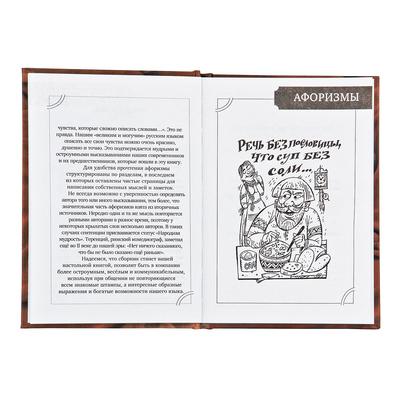 """Книга """"Книга мудрости и остроумия"""" (Золотые афоризмы всех времен и народов) в кожаном переплете КПУ-75VIP"""