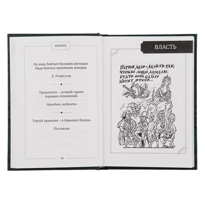 """""""Ларец сокровищ"""" - три книги афоризмов в стилизованном деревянном сундучке ЛС-01"""