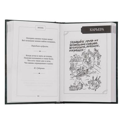 """Книга """"Сила. Воля. Власть. Мудрость"""" (Кодекс руководителя) в кожаном переплете КПУ-76VIP"""