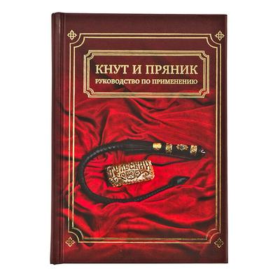 """Подарочный набор """"Кнут и пряник"""" (кожаная ручка, книга """"Кнут и пряник"""") ПН-19"""