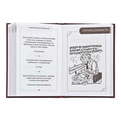 """Книга """"Кнут и пряник. Руководство по применению"""" в кожаном переплете КПУ-74VIP"""