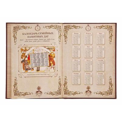 Семейная летопись, картонная обложка (в подарочной коробке) СЛ-12бордо