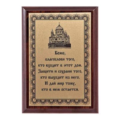 """Плакетка """"Оберег"""" ПА-207"""