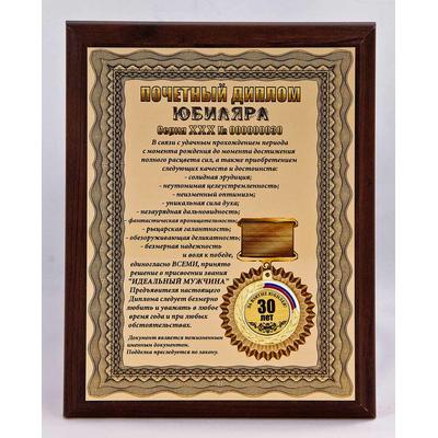 """Плакетка """"Почетный диплом юбиляра. 30 лет"""" ПЛП-30/1"""