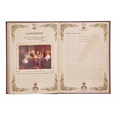 Семейная летопись, кожаная обложка (в деревянном ларце) СЛ-25