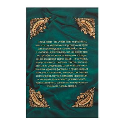 """Набор для руководителя """"Сила.Воля.Власть.Мудрость"""" (книга + подстаканник штамп никель) НР-01ШН"""